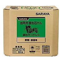 【サラヤ】 台所用複合石けん ヤシノミ複合せっけんS 18kg 八角B.I.B. 野菜・食器用 31074