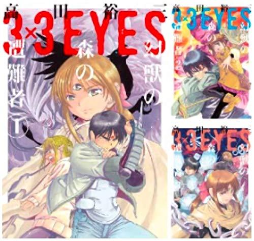 3×3EYES 幻獣の森の遭難者 コミック 全4巻 完結セット