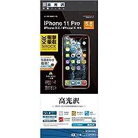 ラスタバナナ iPhone11 Pro XS X 兼用 フィルム 平面保護 耐衝撃吸収 高光沢 アイフォン 液晶保護フィルム J1872IP958