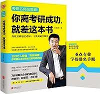 你离考研成功,就差这本书:高效考研通关必知,干货揭秘全解答 (赠重点专业学校排名手册)