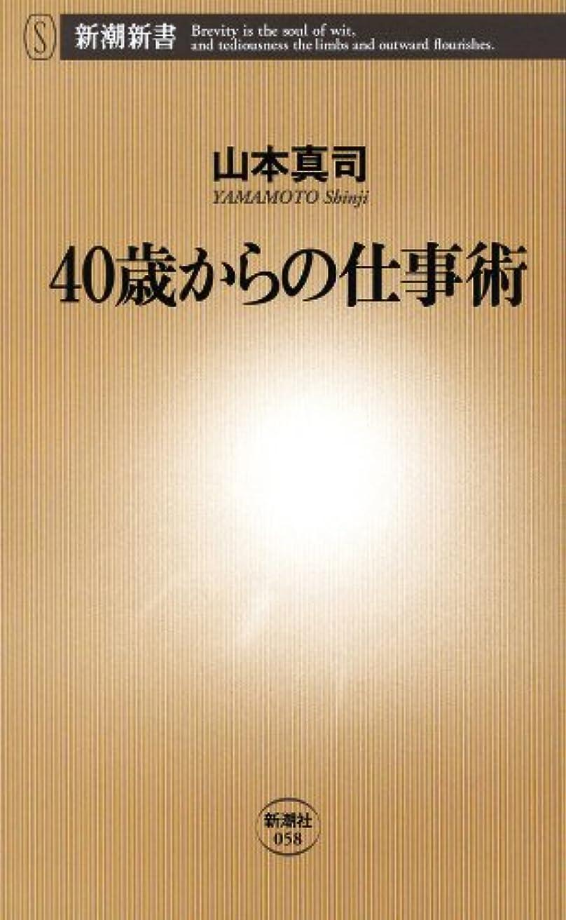 鉛筆ストレージ実行する40歳からの仕事術(新潮新書)
