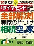 週刊ダイヤモンド 2020年5/2・9合併号 [雑誌]