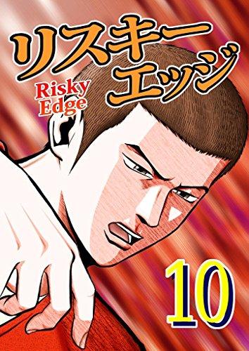 RiskyEdge (Japanese Edition)
