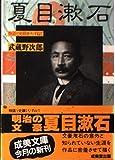 夏目漱石―物語と史蹟をたずねて (成美文庫)