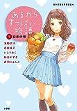 あまからすっぱい物語 1 初恋の味 (創作児童読物)