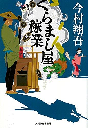 くらまし屋稼業 (時代小説文庫)の詳細を見る