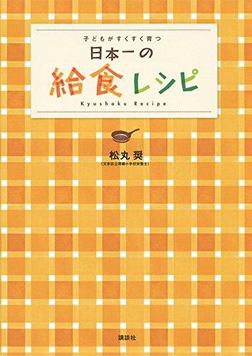 日本一の給食レシピ 子どもがすくすく育つの詳細を見る