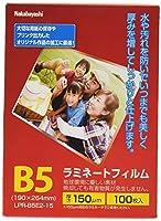 ナカバヤシ ラミネート 100枚入 150㎛ B5 LPR-B5E2-15