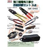 ロブテックス 工具セット DK9Z