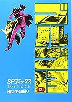 ゴルゴ13 2 (SPコミックス)