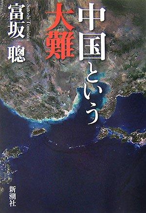 中国という大難