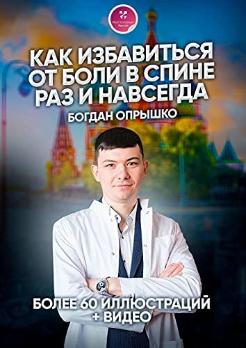 Как избавиться отболи вспине раз инавсегда (Russian Edition)