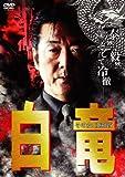 白竜 その女、亜利沙[DVD]