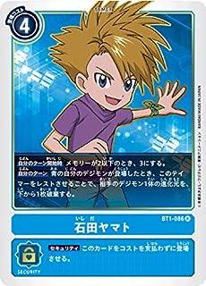 デジモンカードゲーム BT1-086 石田ヤマト (R レア) ブースター NEW EVOLUTION (BT-01)