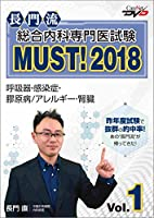 長門流 総合内科専門医試験MUST!2018 Vol.1/ケアネットDVD