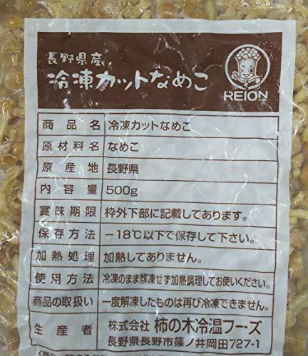 国産 ( 長野県 ) 冷凍 カット なめこ 500g×20P 業務用