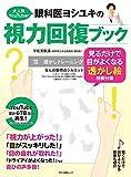 大人気YouTuber眼科医ヨシユキの視力回復ブック(特製付録なし)