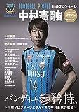 FOOTBALL PEOPLE 川崎フロンターレ 中村憲剛特集号 (ぴあ MOOK)