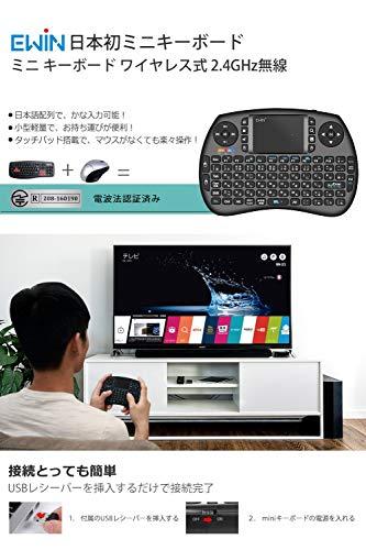 『Ewin® ミニ キーボード ワイヤレス mini Wireless Keyboard 2.4GHz 日本語JIS配列 92キー キーボード マウス一体型 多機能ボタン タッチパッド搭載 無線 USBレシーバー付属 接続簡単!【日本語説明書と1年保証付き】ブラック』の3枚目の画像
