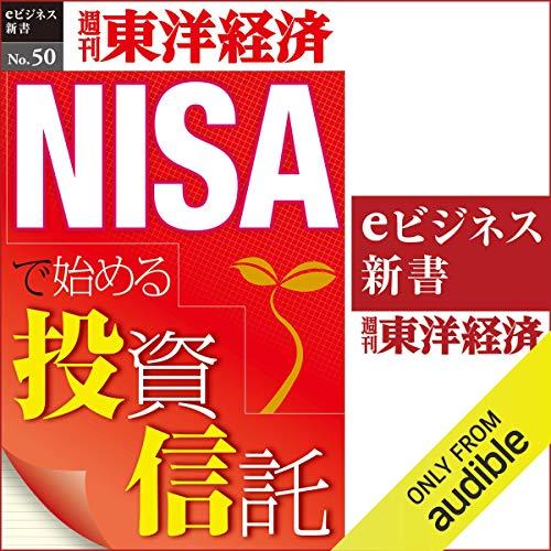 『NISAで始める投資信託 (週刊東洋経済eビジネス新書 No.50)』のカバーアート