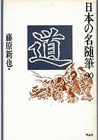 日本の名随筆 (90) 道