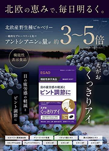 えがおくっきりアイ【1袋】(1袋/60粒入り約1ヵ月分)ビルベリー機能性表示食品