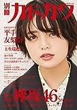 別冊カドカワ 総力特集 欅坂46 20180918 (カドカワムック)