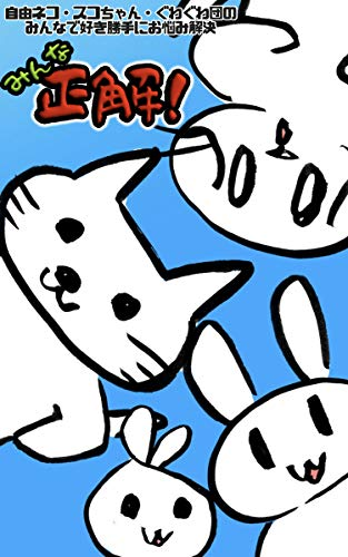 自由ネコ、スコちゃん、ぐわぐわ団のみんなで好き勝手にお悩み解決 みんな正解!