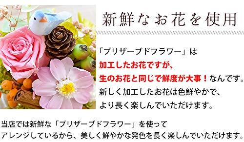 花由プリザーブドフラワーアレンジメント幸運のモチーフ付ガラスドームうさぎ日時指定便