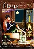 【無料】COMICフルール vol.3 (フルールコミックス)