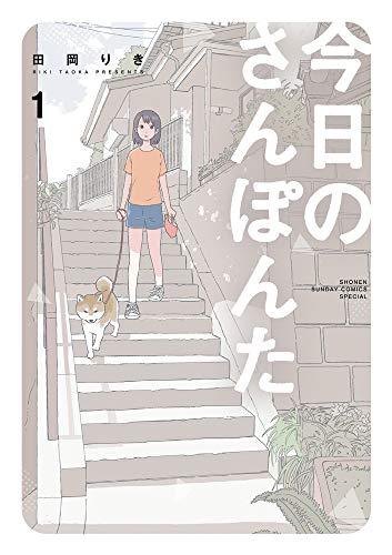 今日のさんぽんた (1) (ゲッサン少年サンデーコミックス)