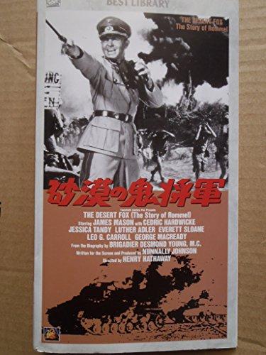 砂漠の鬼将軍 [VHS]