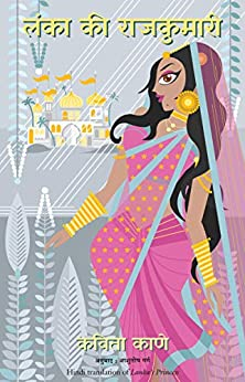Lanka ki Rajkumari (Hindi Edition) by [Kavita Kane, Ashutosh Garg]