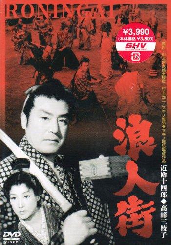 浪人街 [DVD]