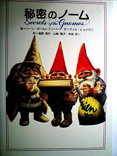 秘密のノーム (1983年)の詳細を見る