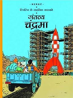 Gantavye Chandrama : Tintin in Hindi by [Herge]