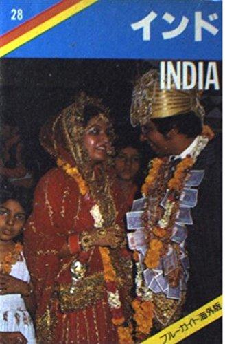 インド (ブルーガイド・ワールド)の詳細を見る