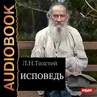 Confession (Russian Edition) audiobook cover art