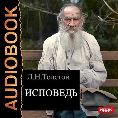 Confession (Russian Edition) cover art