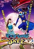 フライング・ジャット [DVD]