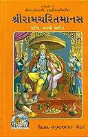 Shree Ramcharit Manas Code - 799 [Hardcover