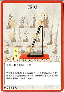 武Ⅱ(もののふ)MONONOFU 世界の名刀&武器シリーズ[単品] 16R 「軍刀」 観賞用コレクションモデル 刀 兜 槍 鉾 盾 ソード