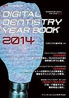 Digital Dentistry YEAR BOOK 2014 (QDT Art & Practice 別冊)