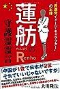"""蓮舫の守護霊霊言 ~""""民進党イメージ・キャラクター""""の正体~"""