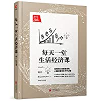 Liang Xiaomin works: First Church of everyday life economics lesson(Chinese Edition)