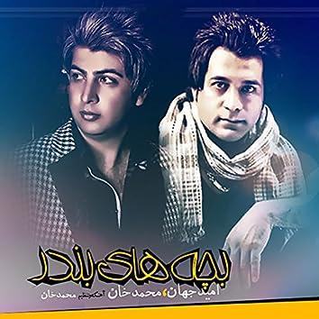 Bachehaye Bandar (feat. Mohammad Khan)