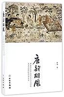 唐韵胡风——唐墓壁画中的外来文化因素及其反映的民族关系