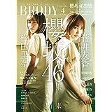 BRODY(ブロディ) 2021年4月号 [雑誌]
