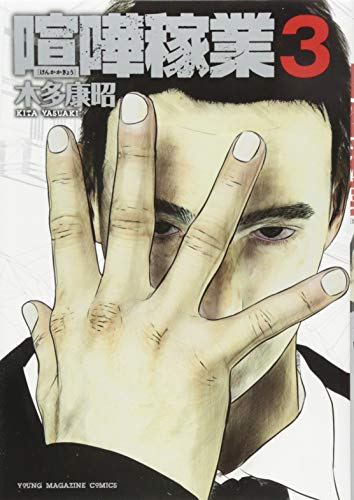 喧嘩稼業(3) (ヤンマガKCスペシャル)