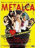 METALCA メタルカ [DVD] image